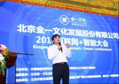 2016健康中国互联网+智能穿戴大会在京召开