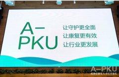 A-PKU孤独症康复人才培养计划在京启动,解决孤独症康